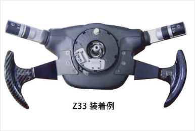 Image of z33 installed