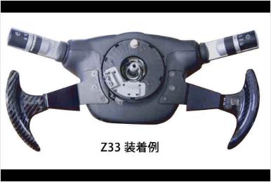 z33装着イメージ