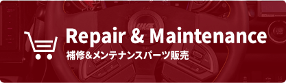 Repair & Maintenance 補修&メンテナンスパーツ販売